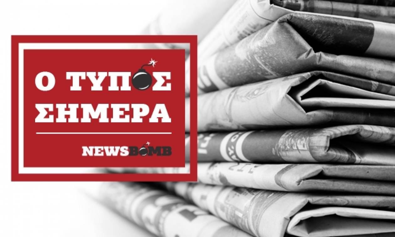 Εφημερίδες: Διαβάστε τα πρωτοσέλιδα των εφημερίδων (30/05/2017)