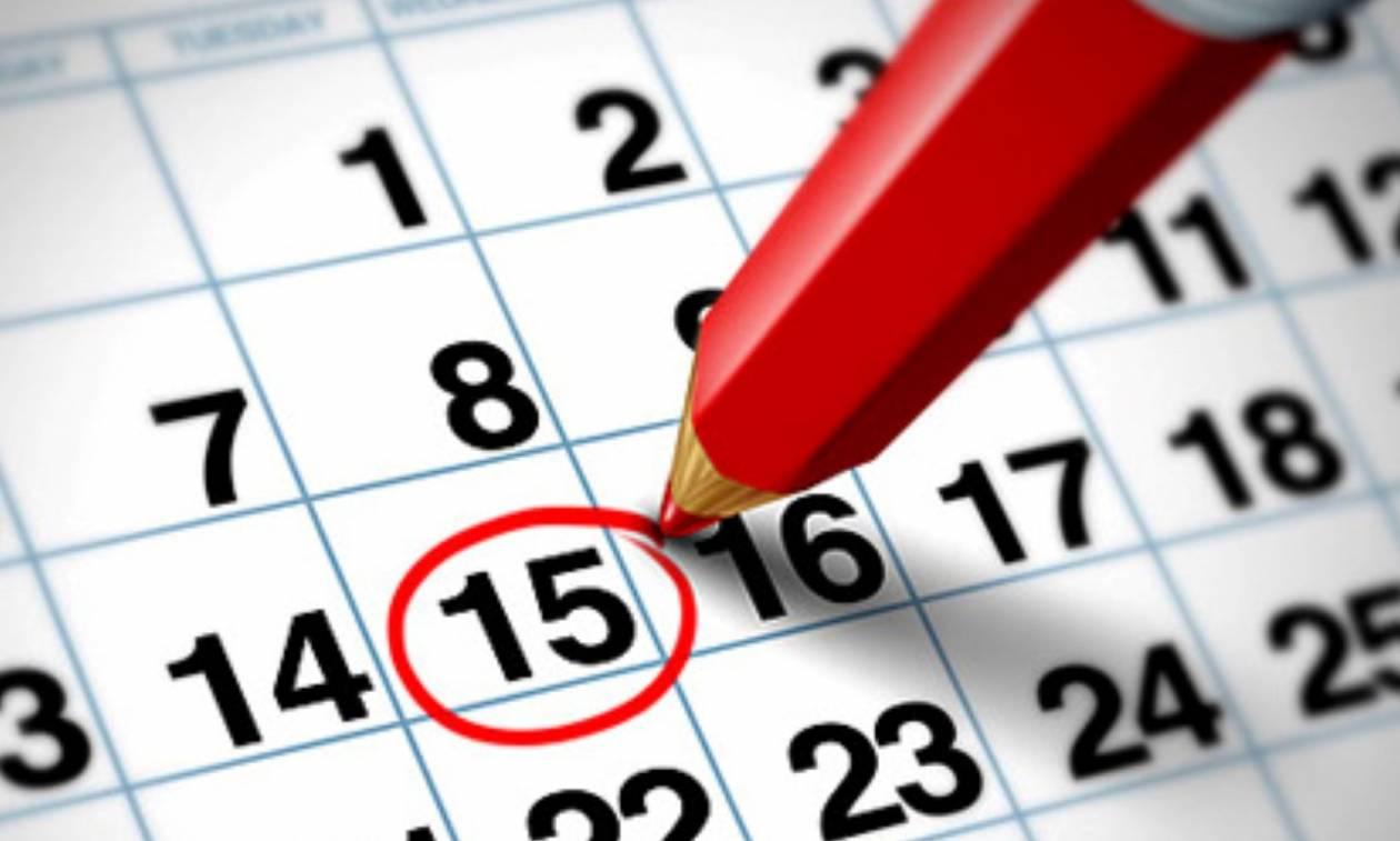 Αργίες 2017: Αυτές είναι οι υπόλοιπες αργίες για φέτος - Ποιες ημέρες δεν θα πάμε στη δουλειά