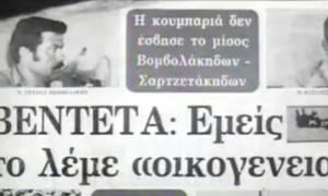 Η αιματηρή βεντέτα Σαρτζετάκηδων-Βομβολάκηδων που ταρακούνησε ολόκληρη την Κρήτη!