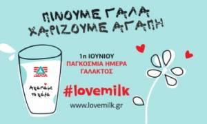 Η ΔΕΛΤΑ γιορτάζει την Παγκόσμια Ημέρα Γάλακτος