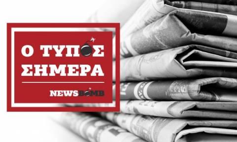 Εφημερίδες: Διαβάστε τα πρωτοσέλιδα των εφημερίδων (02/06/2017)