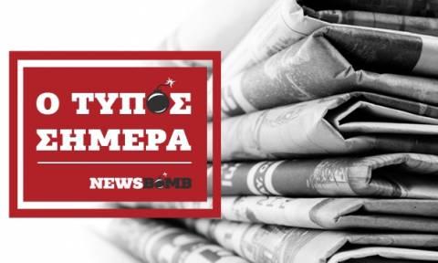 Εφημερίδες: Διαβάστε τα πρωτοσέλιδα των σημερινών εφημερίδων (07/06/2017)
