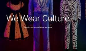 Η ιστορία της μόδας από την... Google!