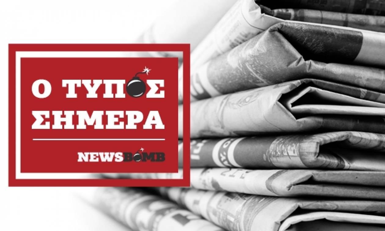 Εφημερίδες: Διαβάστε τα πρωτοσέλιδα των εφημερίδων (14/06/2017)