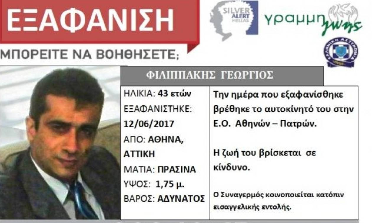 Silver Alert για τον γιατρό που εξαφανίστηκε στην Πάτρα: Άκαρπες οι έρευνες εντοπισμού του