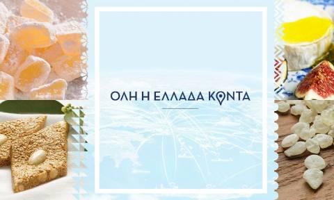 Aegean: Όλη η Ελλάδα κοντά, μέσα από γεύσεις και αρώματα από ολόκληρη τη χώρα!