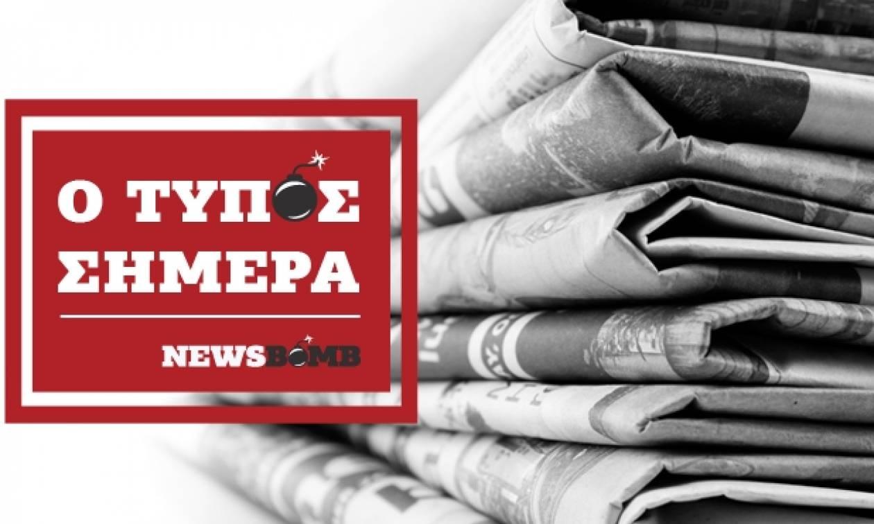 Εφημερίδες: Διαβάστε τα πρωτοσέλιδα των εφημερίδων (20/06/2017)