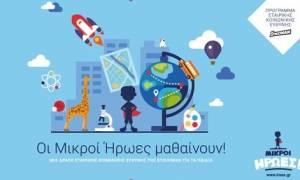 Χιλιάδες μαθητές συμμετείχαν στην Α' φάση της δράσης «Οι Μικροί Ήρωες μαθαίνουν» της Stoiximan