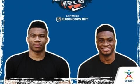 Ο ΟΠΑΠ προσφέρει μια ακόμη δυνατή μπασκετική εμπειρία με τους AntetokounBros