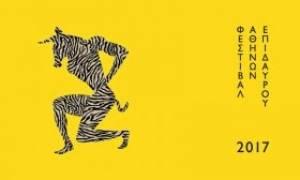 Φεστιβάλ Επιδαύρου 2017: Προσφορά για τη μετακίνηση των θεατών