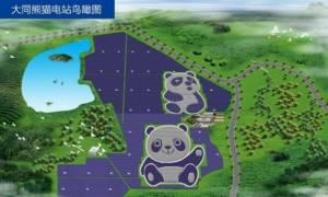 Φωτοβολταϊκό πάρκο σε σχήμα... πάντα εγκαινιάστηκε στην Κίνα!