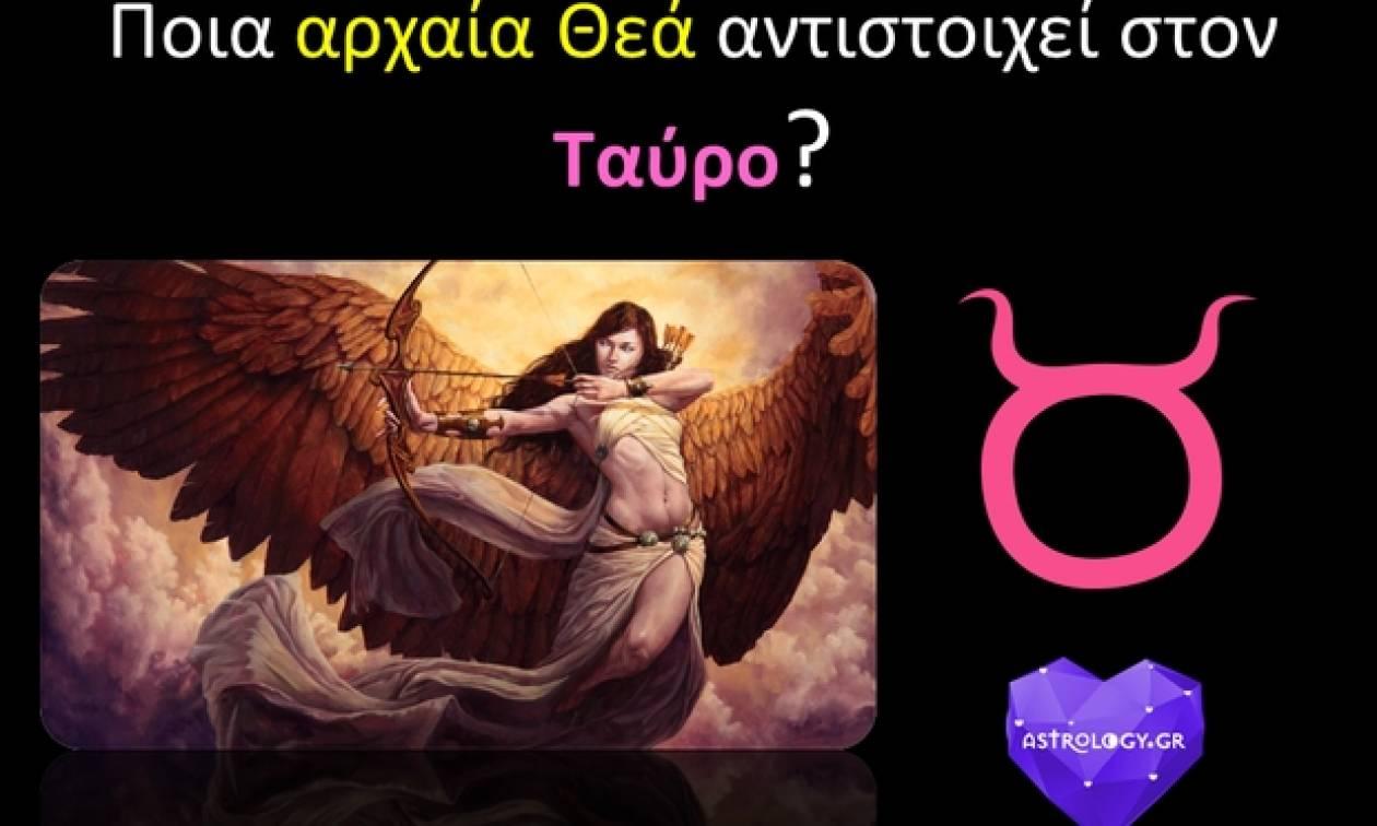 Μπορείς να μαντέψεις, ποια Αρχαία Θεά αντιστοιχεί στο ζώδιο του Ταύρου;