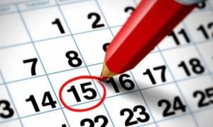 Αργίες 2017: Ποιες είναι οι υπόλοιπες αργίες για φέτος - Δείτε αναλυτικά