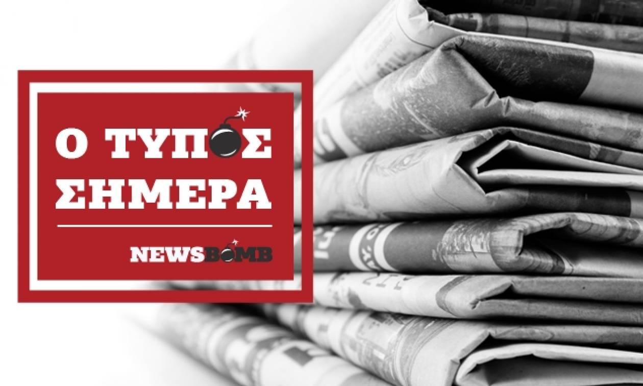 Εφημερίδες: Διαβάστε τα πρωτοσέλιδα των εφημερίδων (12/07/2017)