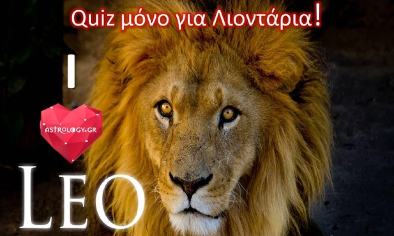 Quiz μόνο για Λέοντες!