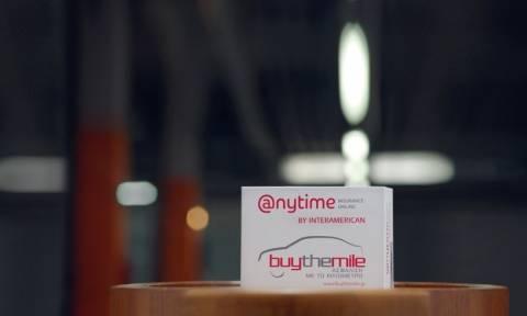 Buy the Mile: Νέα, ευέλικτα προγράμματα ασφάλισης αυτοκινήτου από την Anytime