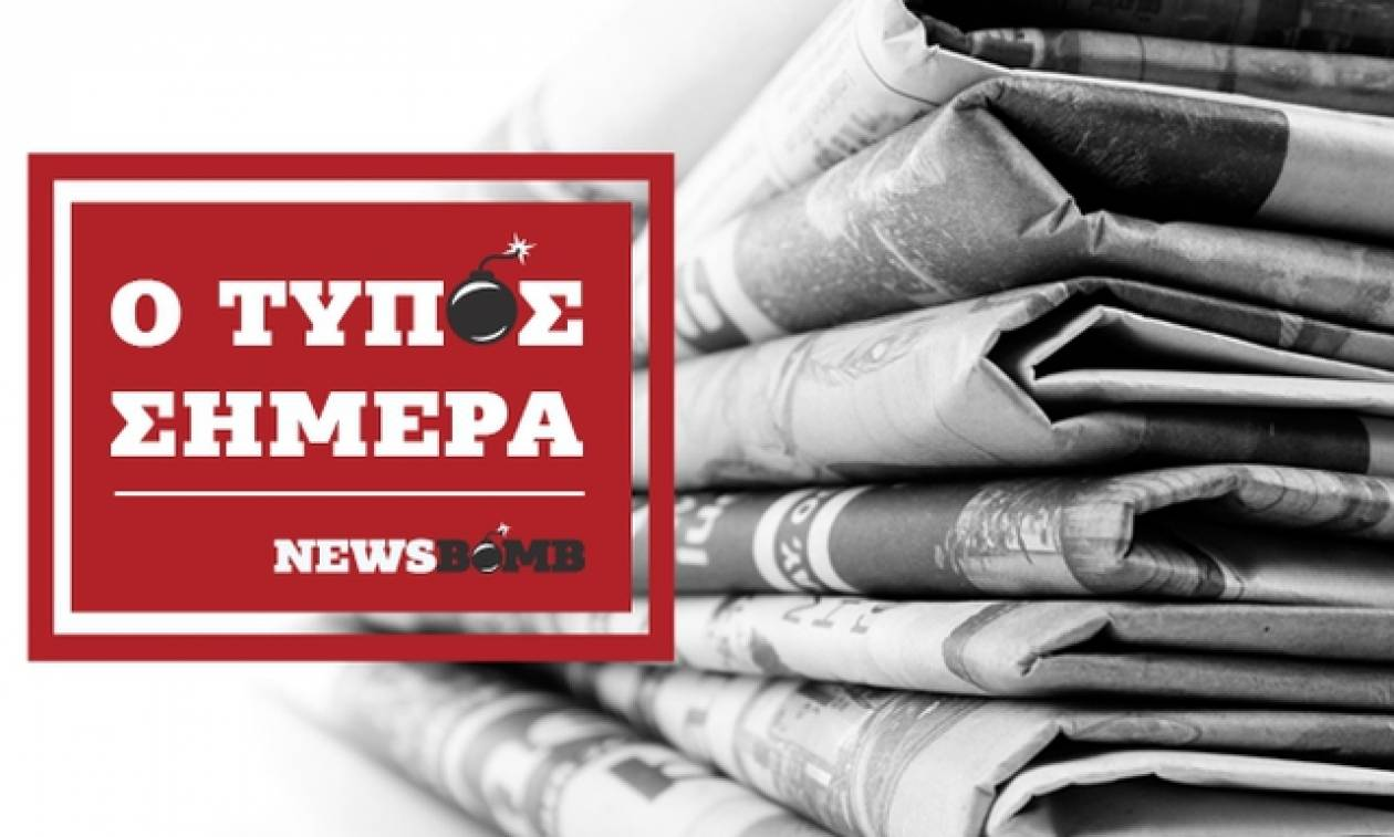 Εφημερίδες: Διαβάστε τα πρωτοσέλιδα των εφημερίδων (18/07/2017)