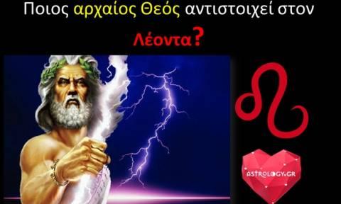 Ποιος Θεός της Αρχαίας Ελλάδας μπορεί να αντιπροσωπεύσει το ζώδιο του Λέοντα;