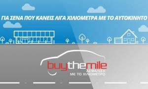 Anytime Buy The Mile: Χρησιμοποιείς λίγο το αυτοκίνητό σου; Ασφαλίσου έξυπνα και οικονομικά!