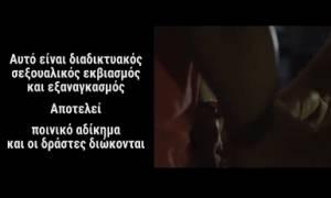 Προσοχή: Το βίντεο για τον σεξουαλικό εκβιασμό που πρέπει να δουν γονείς, παιδια και δάσκαλοι (vid)