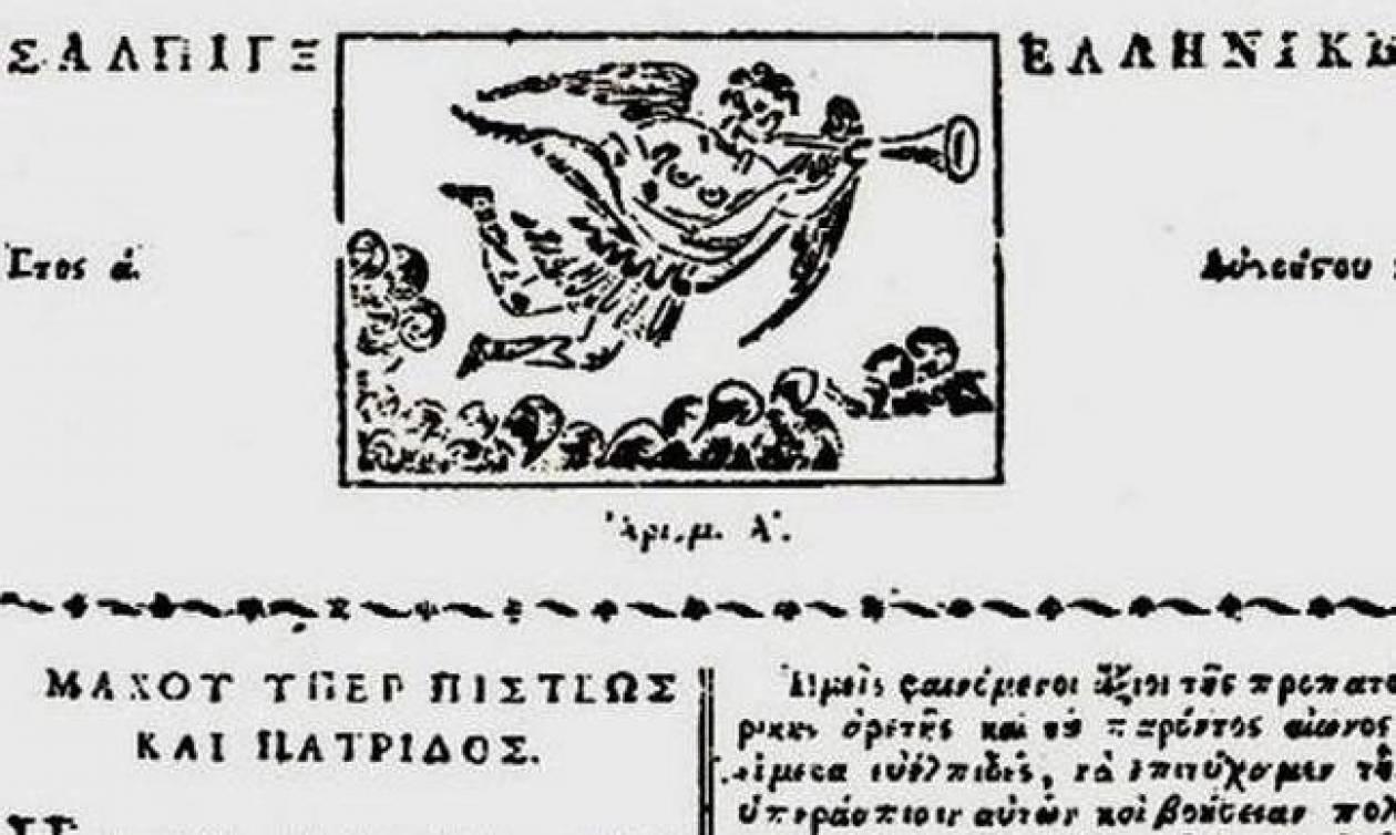 Σαν σήμερα το 1821 εκδίδεται η πρώτη ελληνική εφημερίδα