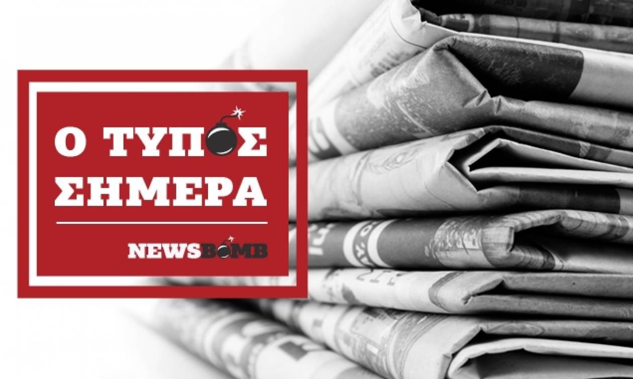 Εφημερίδες: Διαβάστε τα πρωτοσέλιδα των εφημερίδων (03/08/2017)