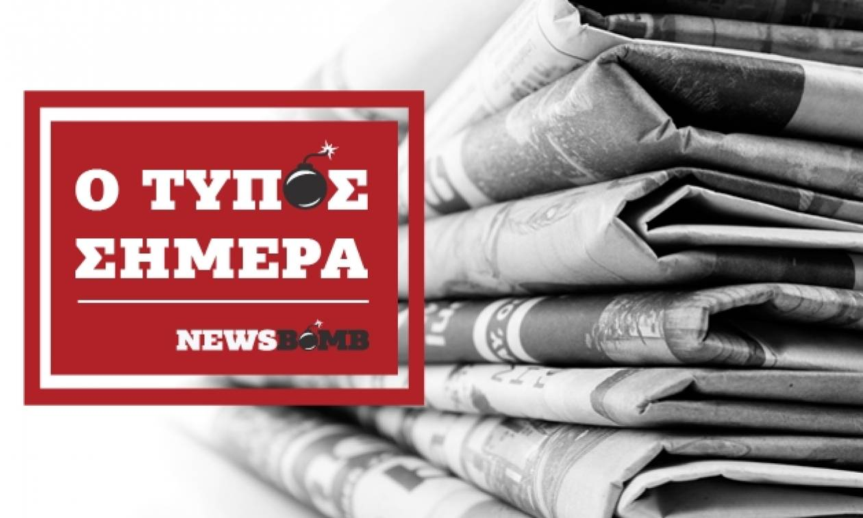 Εφημερίδες: Διαβάστε τα πρωτοσέλιδα των εφημερίδων (04/08/2017)