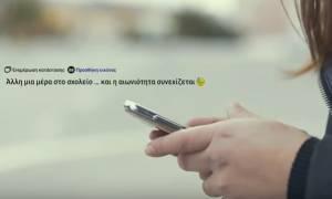 «Say No!» - Το βίντεο της ΕΛ.ΑΣ για τους εκβιασμούς παιδιών στο Διαδίκτυο