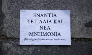 Βίντεο από την καταδρομική του «Ρουβίκωνα» στο σπίτι του Μητσοτάκη (vid)