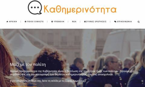 More than 5,500 complaints submitted in e-platform on daily problems