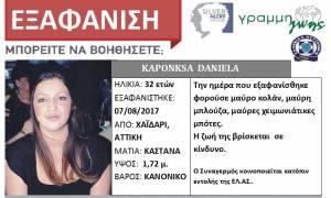 Συναγερμός: Silver Alert για την 32χρονη Daniela