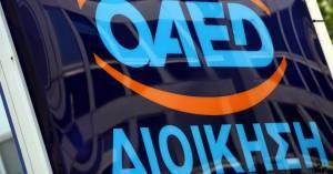 ΟΑΕΔ: Τα προγράμματα για 45.503 θέσεις εργασίας - Ποιοι οι δικαιούχοι