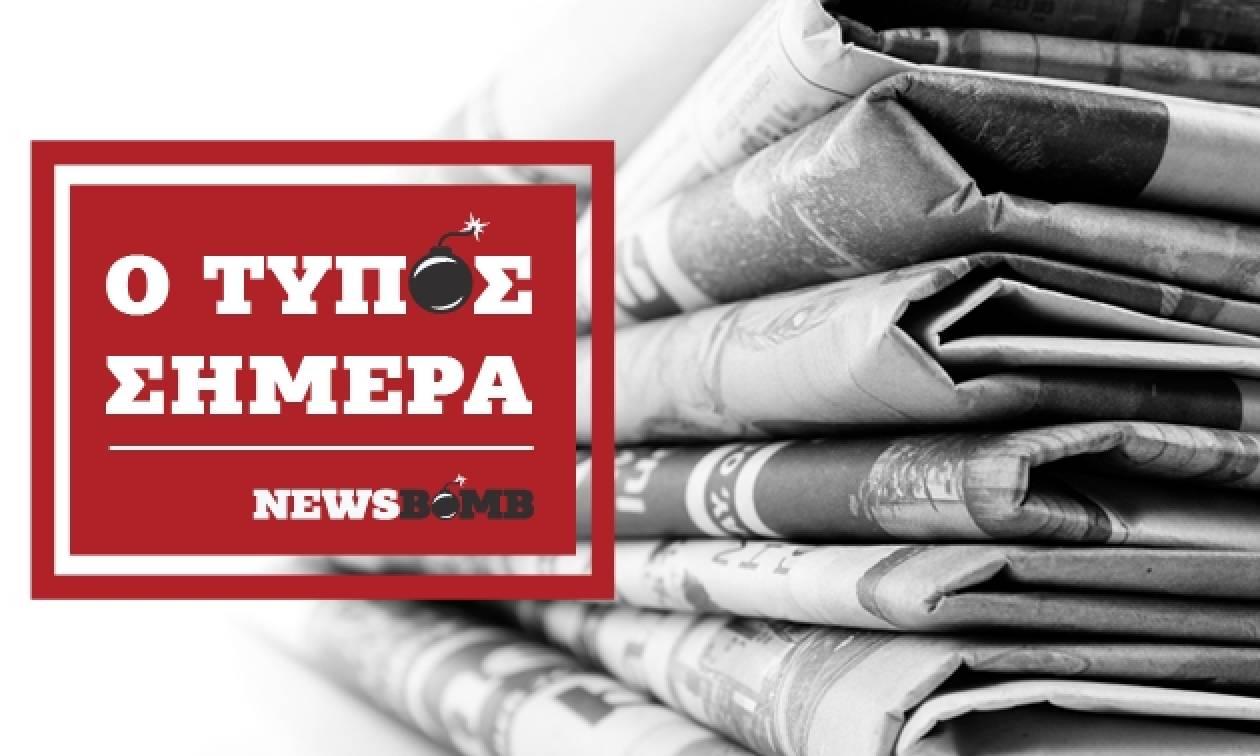 Εφημερίδες: Διαβάστε τα πρωτοσέλιδα των εφημερίδων (15/08/2017)
