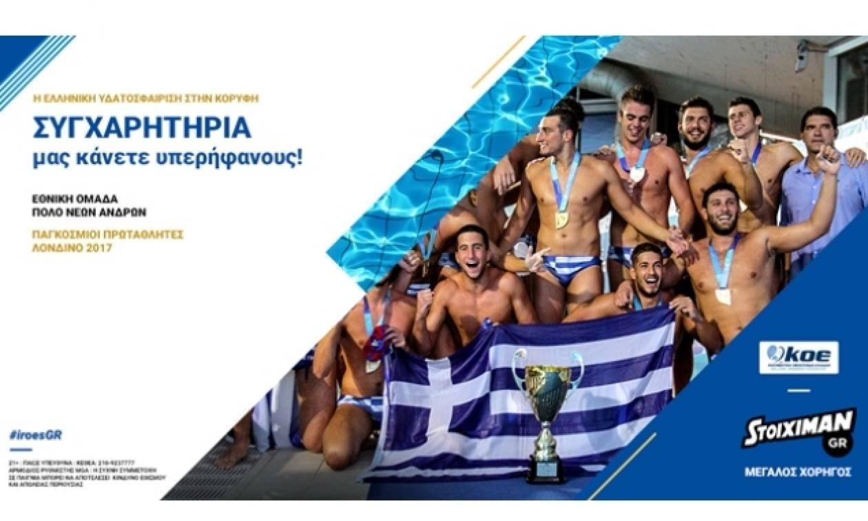 H Stoiximan συγχαίρει τη χρυσή ομάδα υδατοσφαίρισης Νέων Ανδρών