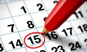 Αργίες 2017: Ποιες είναι οι υπόλοιπες αργίες για φέτος