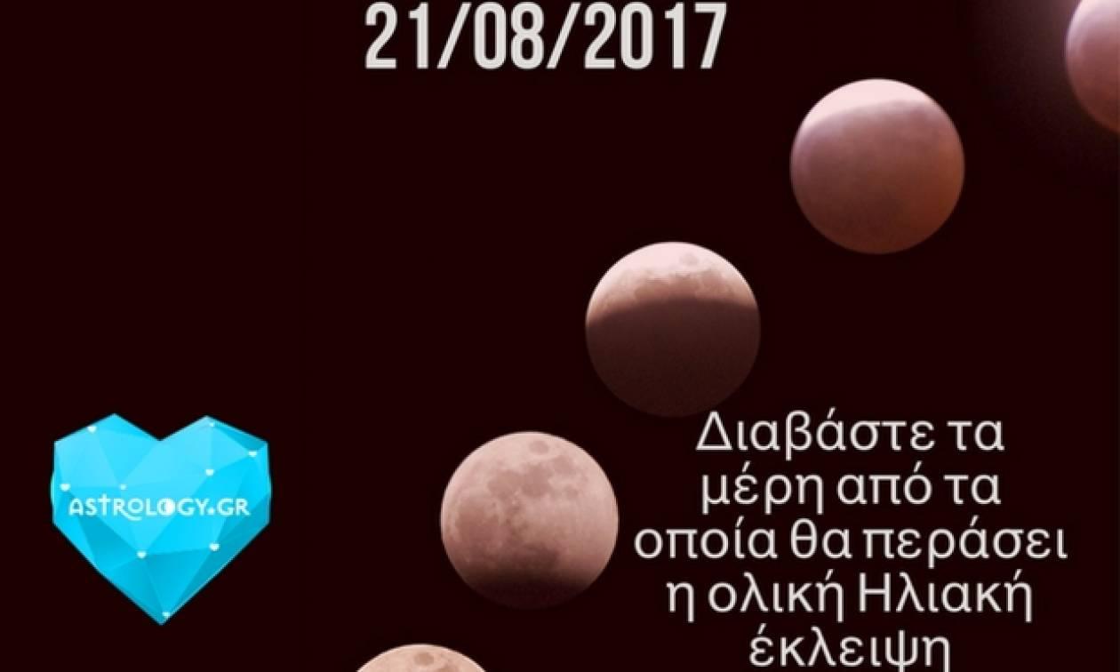 Ολική Ηλιακή Έκλειψη Αυγούστου στον Λέοντα