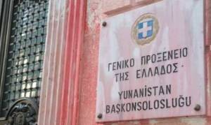 Συναγερμός στο ελληνικό προξενείο στην Κωνσταντινούπολη