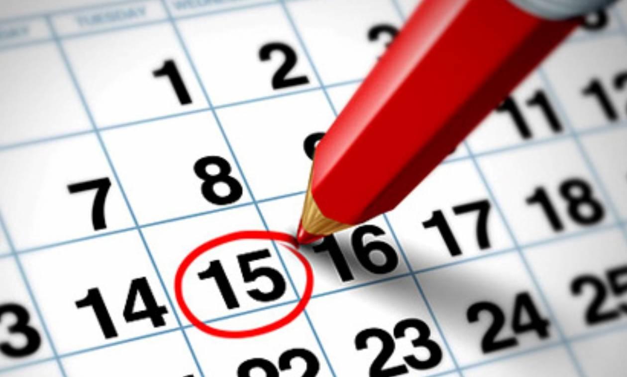 Αργίες 2017: Αυτές είναι οι υπόλοιπες αργίες για φέτος - Ποιες «πέφτουν»... Σάββατο