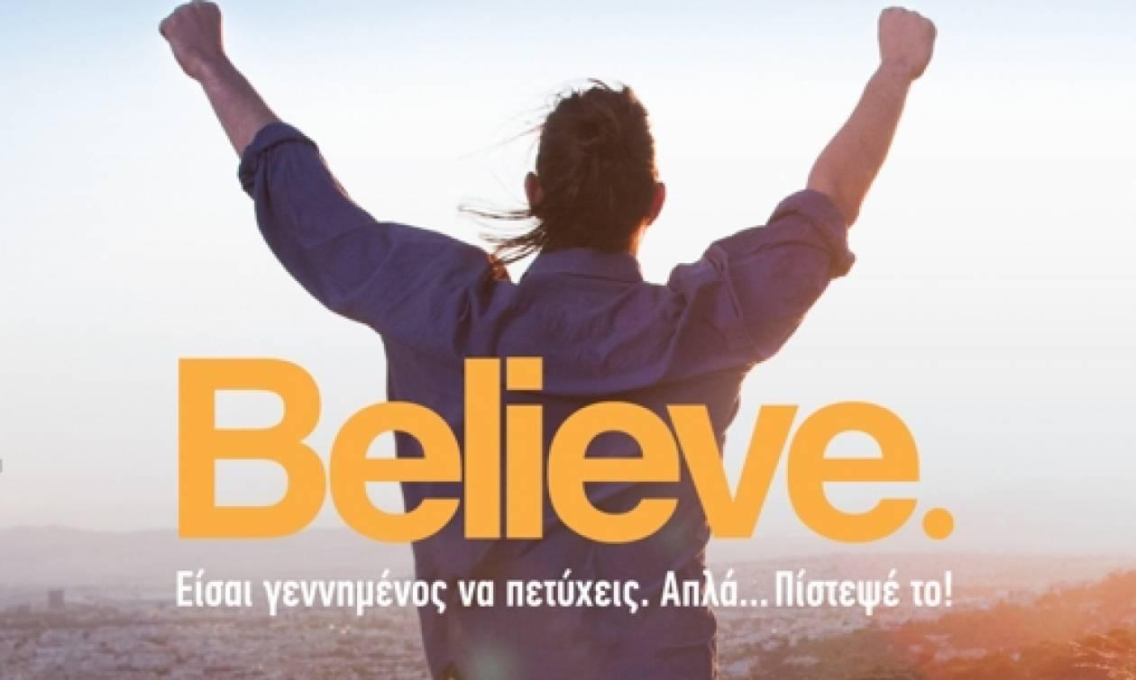 Αυτόν τον Σεπτέμβρη πίστεψε στον εαυτό σου και κάνε την ΑΛΦΑ επιλογή για το μέλλον σου!