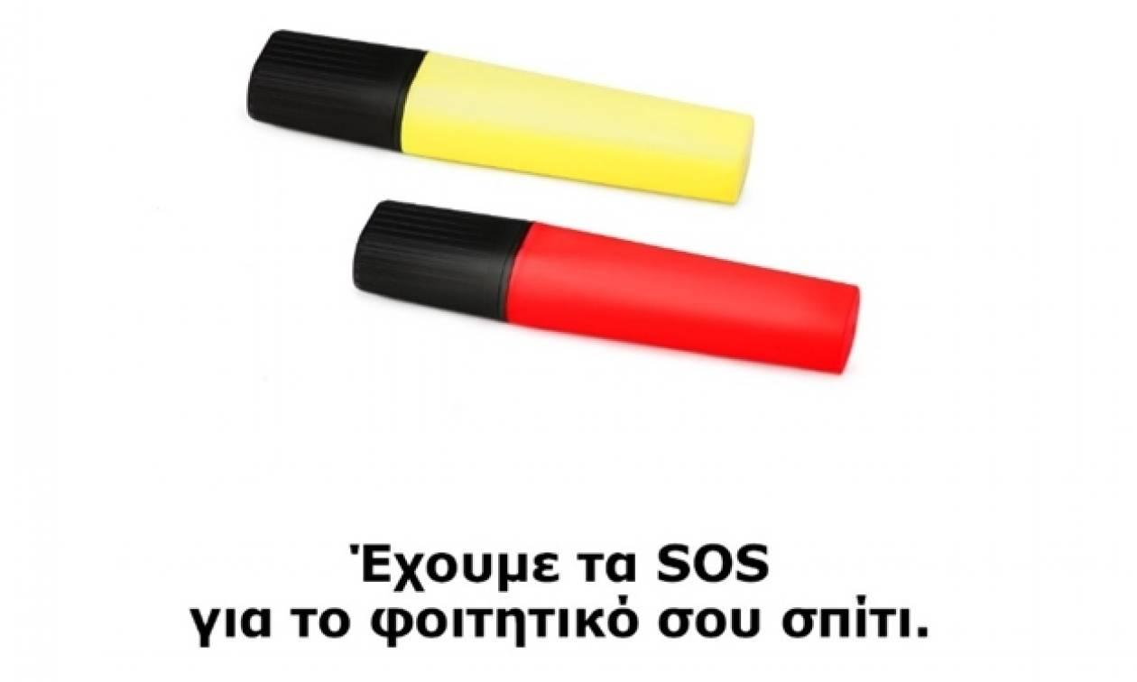 Φοιτητικό σπίτι: Έχουμε τα SOS!