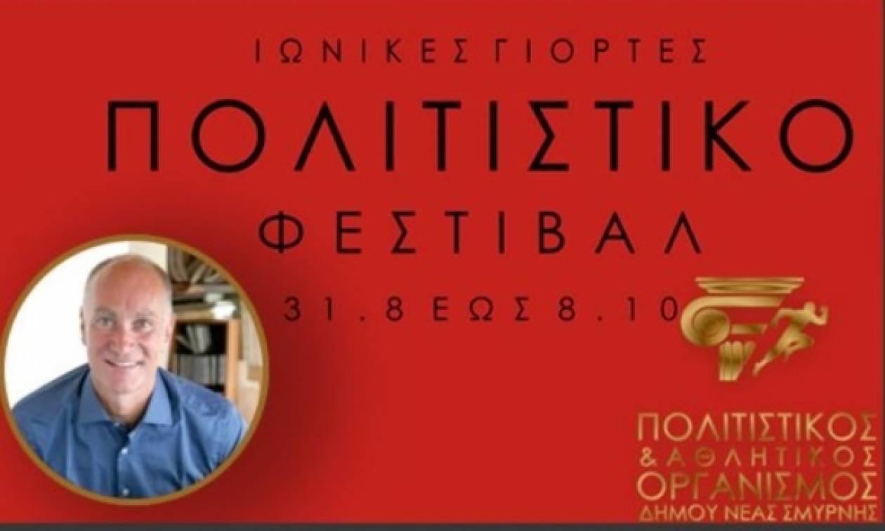 Β. Χατζατουριάν: Νύχτες πολιτισμού στο Αλσος Νέας Σμύρνης!
