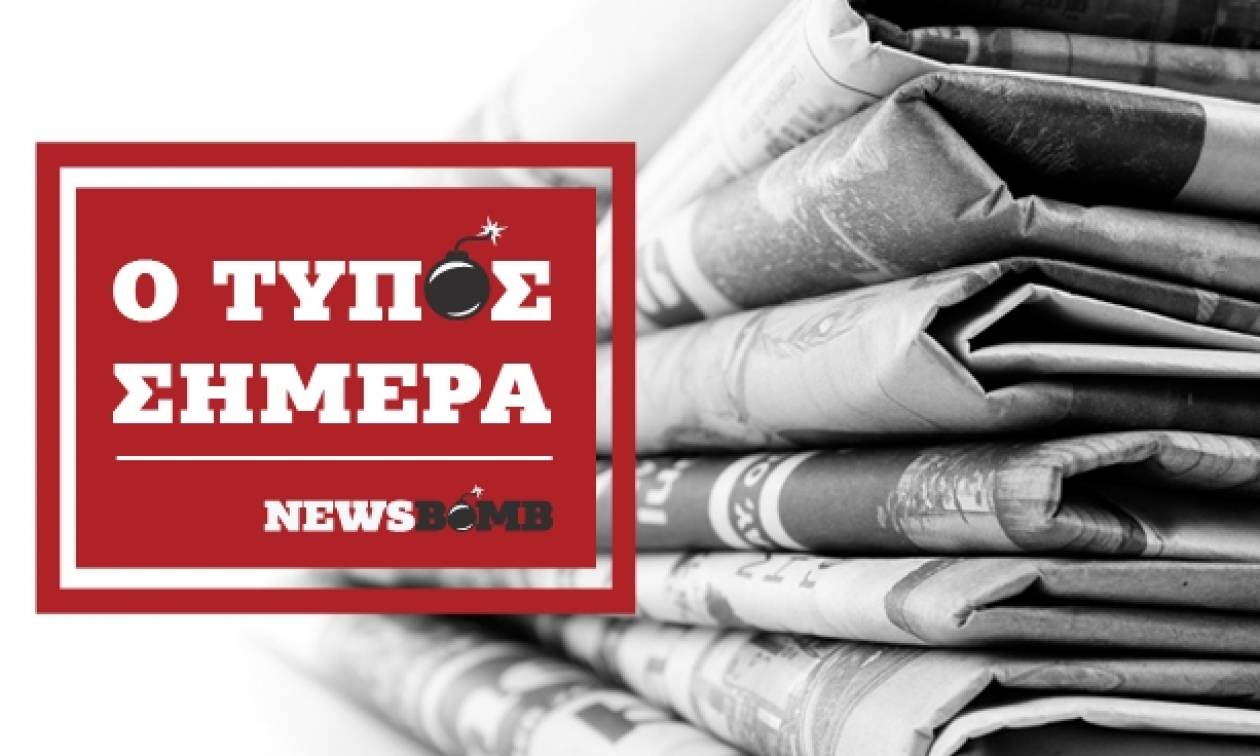 Εφημερίδες: Διαβάστε τα πρωτοσέλιδα των εφημερίδων (25/08/2017)