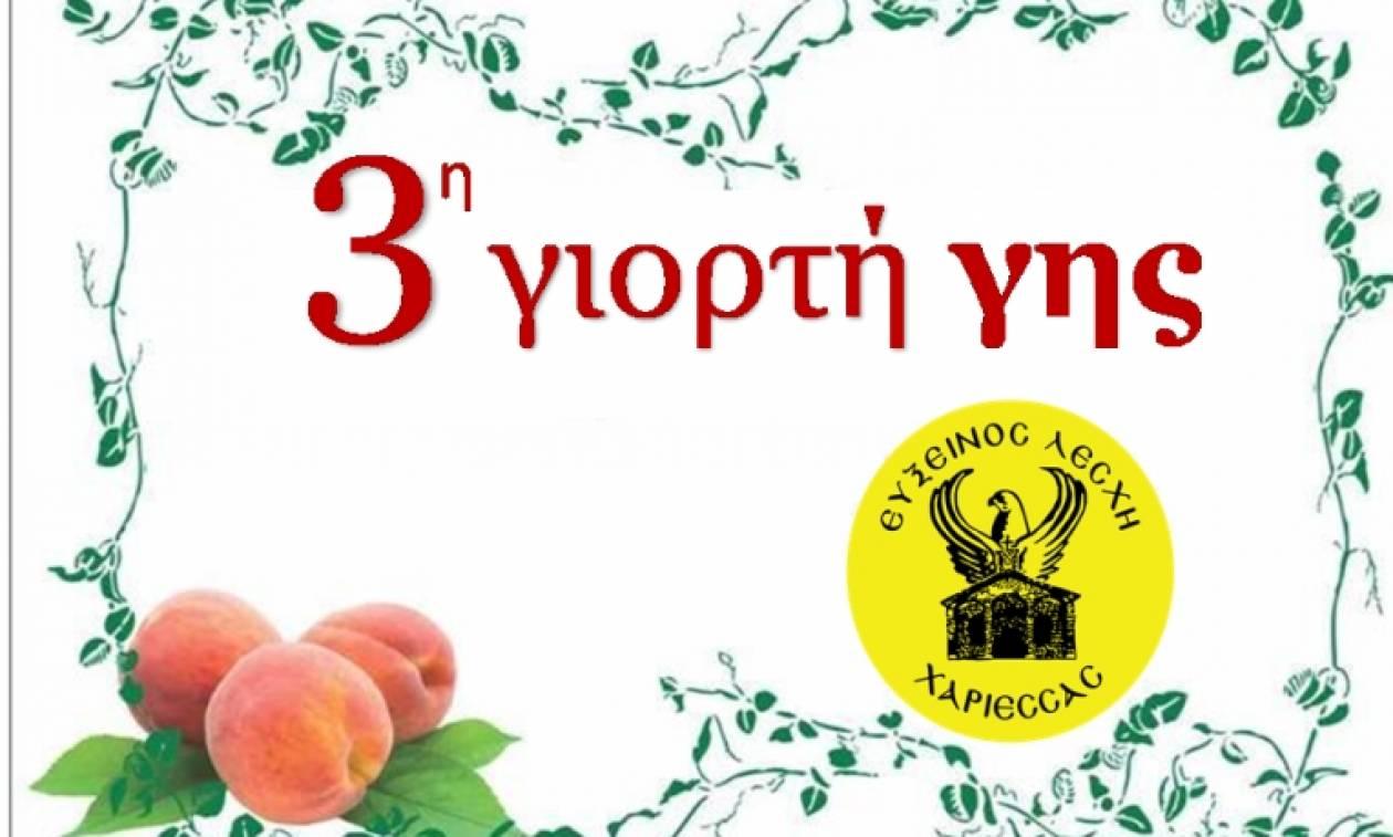 Εύξεινος Λέσχη Χαρίεσσας: «3η Γιορτής Γης» στις 30 Αυγούστου