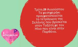Ζώδια Σήμερα 29/08: Σελήνη στον Τοξότη τετράγωνο με Ήλιο στην Παρθένο
