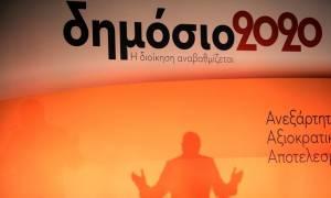 Ποτάμι για το νέο Δημόσιο Τσίπρα: Λόγια πολλά και πράξη καμία για τη δημόσια διοίκηση