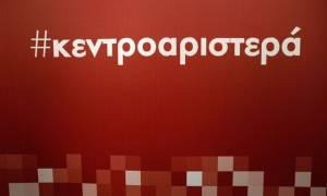 Αρχές Νοεμβρίου οι εκλογές για την νέα ηγεσία της Κεντροαριστεράς