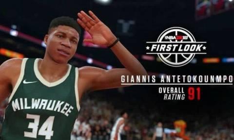 Δέκατος καλύτερος παίκτης στο NBA 2K18 ο Γιάννης Αντετοκούνμπο! (pic)