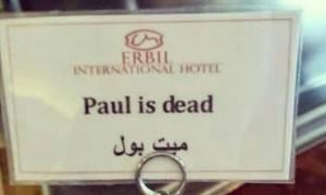 Αυτή είναι η χειρότερη μετάφραση που είδατε ποτέ!