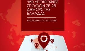 Το ΙΕΚ ΑΛΦΑ και το Mediterranean College προσφέρουν 150 Υποτροφίες Σπουδών σε 25 Δήμους