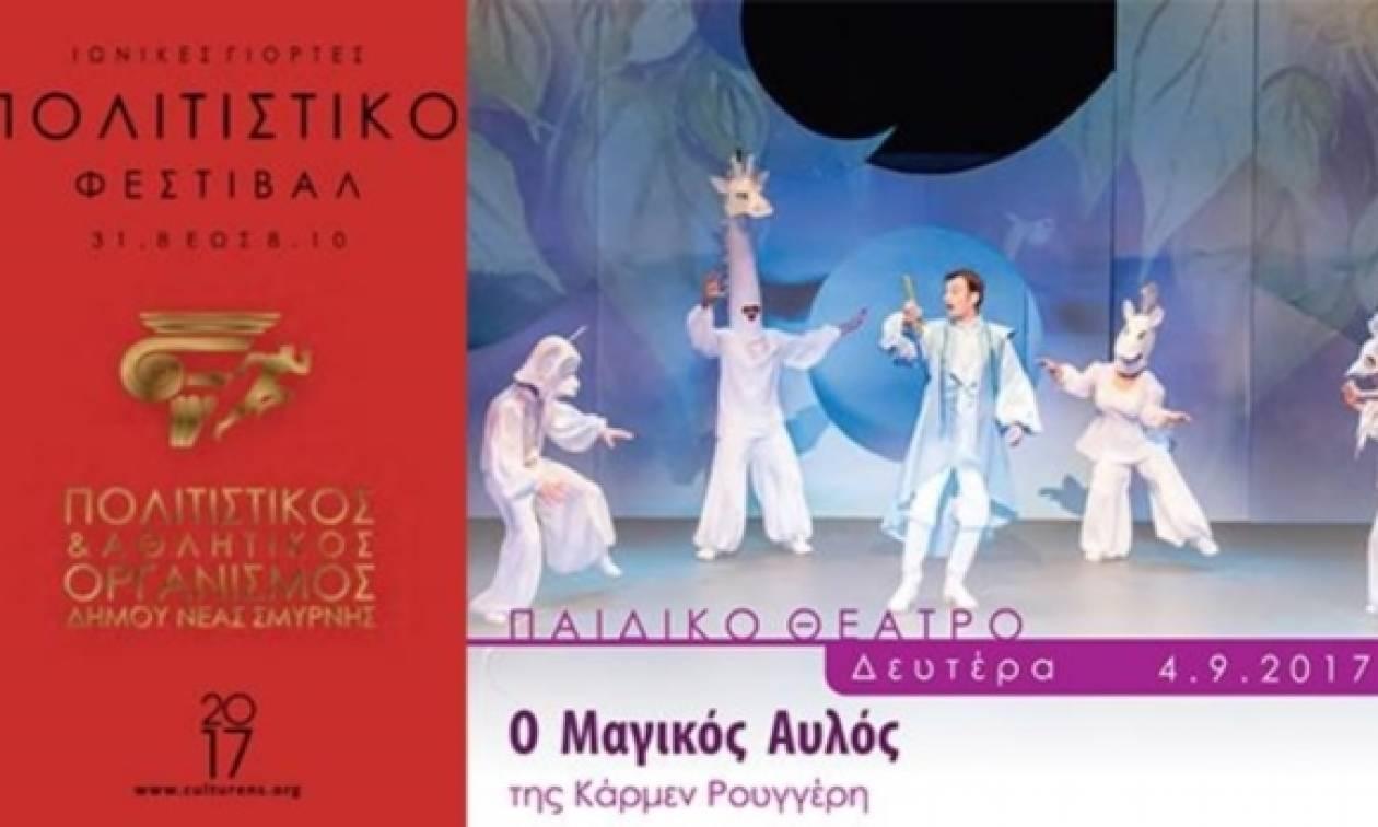 Ιωνικές Γιορτές: «Ο μαγικός αυλός», απόψε στο άλσος της Νέας Σμυρνης!